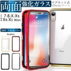 両面ガラス iphoneケース マグネット装着式 アルミフレーム 1000円 ポッキリ iphone xs iphone xr iphone8 iphone xs max 全面保護カバー