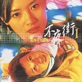 不夜街1~危険な天使たち [DVD](中古品)