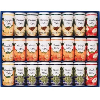 フロリダスモーニング 果汁100%ジュース&野菜ミックスジュース SAV30 フルーツテリア 御祝 内祝 ギフト プレゼント