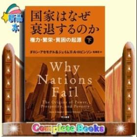 国家はなぜ衰退するのか    /   早川書房 / ダロン・アセモグル