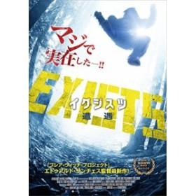 イグジスツ 遭遇 [DVD](中古品)