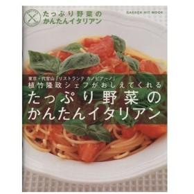 たっぷり野菜のかんたんイタリアン/学習研究社(その他)