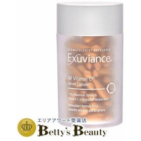 エクスビアンス AF ビタミン C20 セラムカプセル  60 カプセル (美容液)  Exuviance