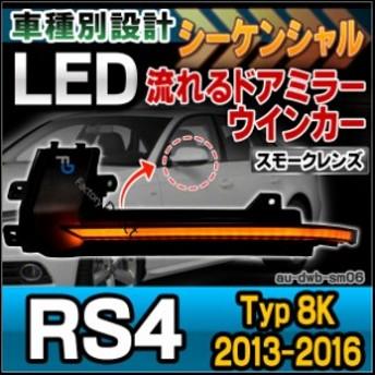 ll-au-dwb-sm06 スモークレンズ LEDドアミラーウインカーランプ RS4 B8(Typ 8K 2013-2016 H25-H28) Au