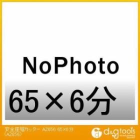 大見工業 安全座堀カッター 65×6分 (AZ656)