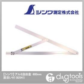 シンワ測定 アルミ自由金 筋交い付  600mm 62541