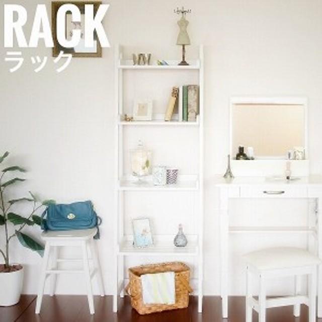 Mine ミネ ラック (4段ラック 白家具 収納棚 木製 オープンラック モノトーン 見せる収納 かわいい クラシカル)