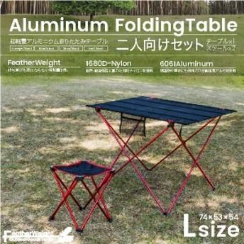 アウトドア テーブル チェアーセット 折り畳み 軽量 耐荷重80Kg L 二人向け用 テーブル×1 スツール×2 選べる4色 収納袋付き @a922(a922
