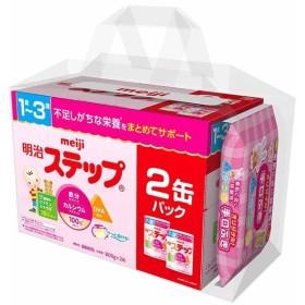明治 ステップ800g 2缶パック 景品付き 食品 ミルク・粉ミルク フォローアップミルク (28)