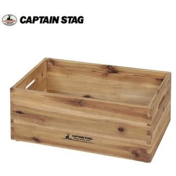キャプテンスタッグ CAPTAIN STAG 収納ボックス クラシックス 木製BOX 520 UP-2001 od