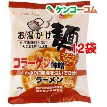 お湯かけ麺 コラーゲン味噌ラーメン ( 1食入12コセット )