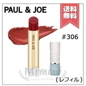 【送料無料】PAUL & JOE ポール&ジョー リップスティック N #306 (レフィル) 3.5g