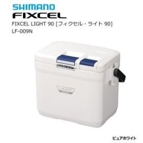 シマノ フィクセル ライト 90 LF-009N (ピュアホワイト) / クーラーボックス(S01) / セール対象商品 (12/26(木)12:59まで)