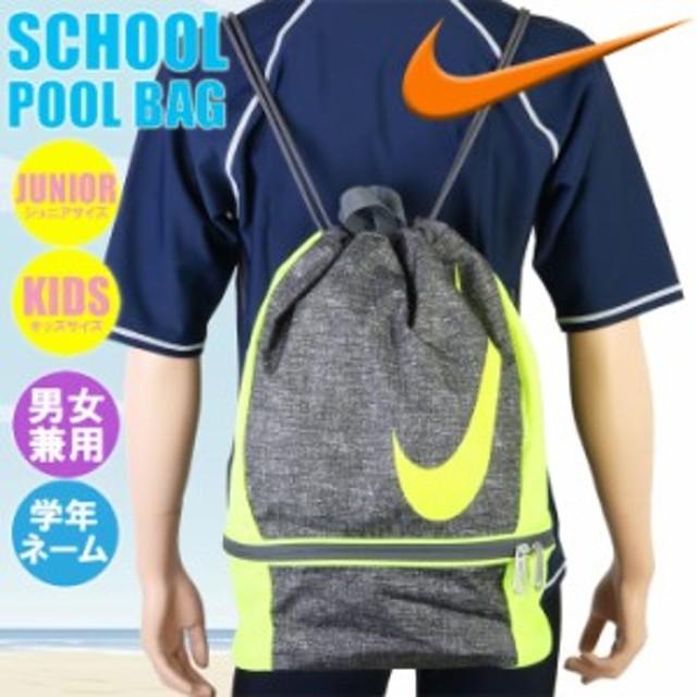 あす着(パケット便200円可能)NIKE(ナイキ)スクール対応・2ルーム プールバッグ(ボーイズ/ガールズ水泳)1984802