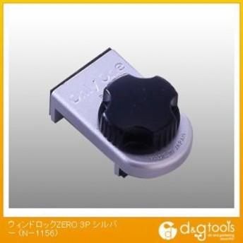 ノムラテック ウィンドロックZERO 3P(二重安全装置付サッシ用補助錠) シルバー N-1156