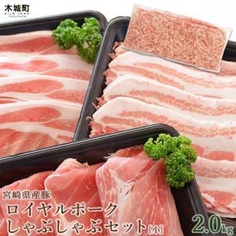 fr <ロイヤルポーク(宮崎産豚)しゃぶしゃぶセット 小 総重量2.0kg>1か月以内に順次出荷