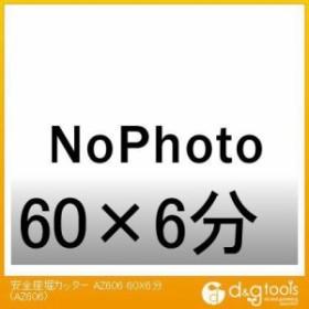 大見工業 安全座堀カッター 60×6分 (AZ606)