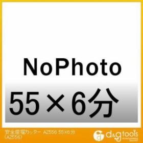 大見工業 安全座堀カッター 55×6分 (AZ556)