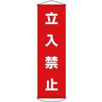 緑十字 幕 5 垂れ幕(懸垂幕)立入禁止1500×450mmナイロンターポリン 124005