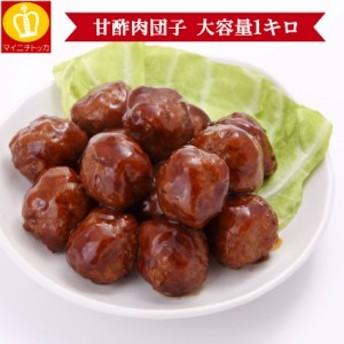 甘酢肉団子 肉団子 ミートボール 1キロ 中華料理 お子様に大人気 お弁当 電子レンジ