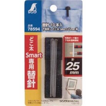 シンワ測定 シンワ替針下地探しどこ太Smart(25mm用)(10本入) 70×0.7×0.7mm 78594