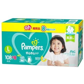 [テープ・ケース販売] パンパース さらさらケア クラブパック L116枚(=108枚+ah限定8枚) おむつ・おしりふき・トイレ おむつ・おむつ用品 紙おむつ(テープタイプ) (25)