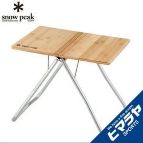 スノーピーク アウトドアテーブル 小型テーブル Myテーブル竹 LV-034T snow peak