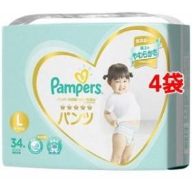 パンパース おむつ はじめての肌へのいちばん パンツ  スーパージャンボ L(34枚入4コセット)[おむつ Lサイズ パンツ]【送料無料】