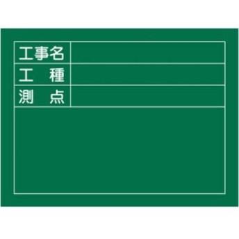 緑十字 W-5 工事撮影用黒板工事名・工種・測点450×600mm木製 289025
