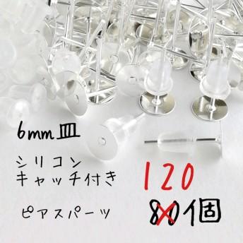 【120個】6㎜平皿ピアスパーツ(シリコンキャッチ)*シルバー 素材