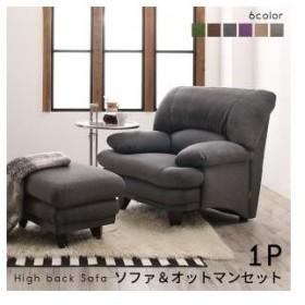 日本の家具メーカーがつくった 贅沢仕様のくつろぎハイバックソファ ファブリックタイプ ソファ&オットマンセット 1P