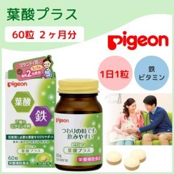 [即納] 葉酸 サプリ ピジョン 葉酸プラス 葉酸サプリメント 60粒 妊娠 マタニティ期 1日1粒 鉄 ビタミンB群 Pigeon 2ヶ月分 小粒