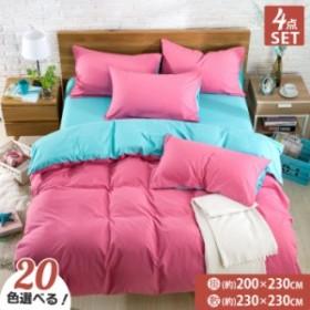 20色の選択 寝具カバーセット 4点セット 寝具セット ダブル 布団カバーセット 二人 布団カバー マクラカバー2個 ベッドシート 寝具セット
