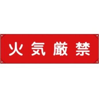 緑十字 横断幕 5 横断幕(横幕)火気厳禁450×1580mmナイロンターポリン 123005
