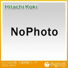 HiKOKI(日立工機) FCH-35SD用三面研磨ブレード 350mm 0032-2643
