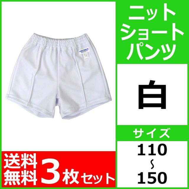 送料無料3枚セット 松亀被服 ニットショートパンツ 白 110-150 運動着 体操服 体操着 半ズボン 通販