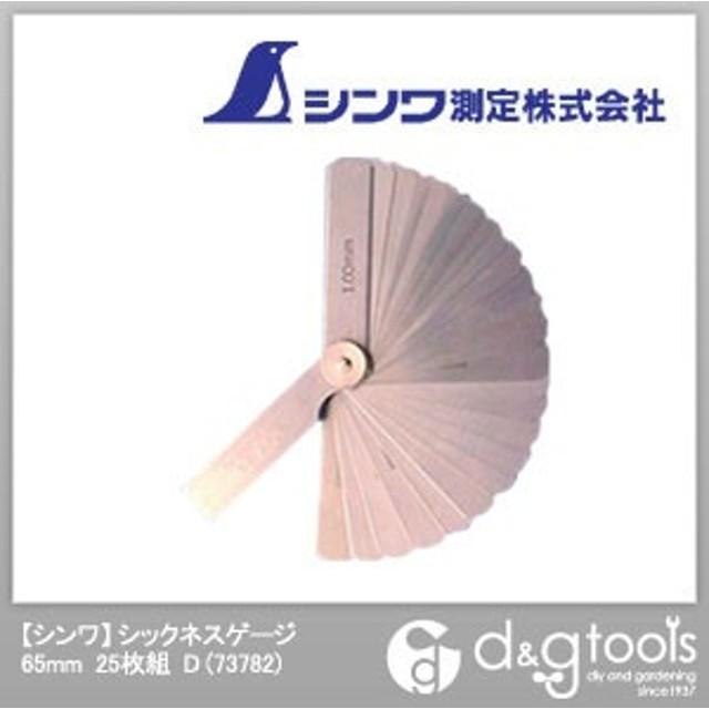 シンワ測定 シックネスゲージD 73782