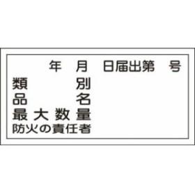 緑十字 KHY-31R 消防・危険物標識類別・品名・防火の責任者300×600mmエンビ 054031