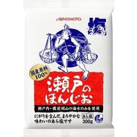 瀬戸のほんじお 袋(300g)[塩]