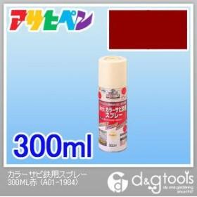 アサヒペン カラーサビ鉄用スプレー 赤 300ml