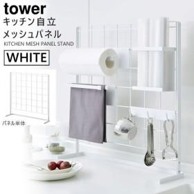 tower タワー キッチン自立式メッシュパネル ホワイト 4177 収納 スタンド 整理 シンク 白 YAMAZAKI (山崎実業) 04177-5R2★