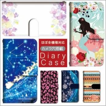 iphoneX iphone8 手帳型 スマホケース ほぼ全機種対応 ケース カバー iPhone7 SOV33 sov34 shv43 xperia s8 s9 aquos