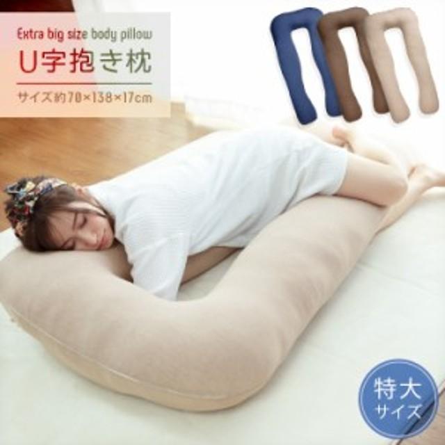 抱き枕 特大サイズ 70×138×17cm 妊婦 マタニティ シムス体位 リストラティブヨガ A820