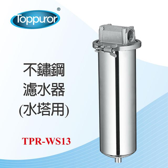 Toppuror 泰浦樂 不鏽鋼濾水器 TPR-WS13