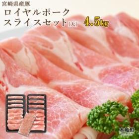 fr <ロイヤルポーク(宮崎産豚)スライスセット 大 総重量4.5kg>1か月以内に順次出荷