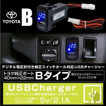 USB充電ポート 電圧計 トヨタ ダイハツ 汎用 LED デジタル 純正スイッチ形状_59834