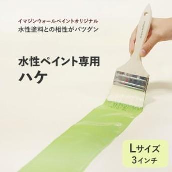 イマジンウォールペイントオリジナル刷毛(ハケ)水性塗料(ペンキ)用幅約75mmタイプ(3インチ)ターナー