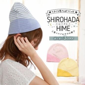 SHIROHADAHIME[シロハダヒメ]眠っている間のヘアケア♪上質シルク おやすみ帽子 ボーダー 日本製 ナイトキャップ