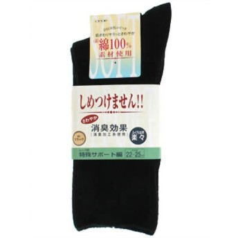 婦人用 ふくらはぎ楽らくソックス(綿混) ブラック 22-25cm (1足入)
