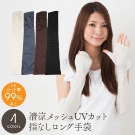 アームカバー UV手袋ロング指無タイプ